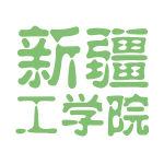 新疆工学院logo