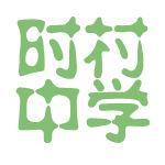 时村中学logo