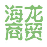 海龙商贸logo