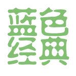 蓝色经典logo