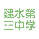 建水第三中学logo
