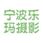 宁波乐玛摄影logo