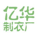 亿华制衣厂logo