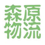 森原物流logo