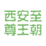 西安夏茉餐饮娱乐有限公司