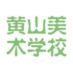 黄山美术学校logo