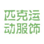 匹克运动服饰logo
