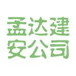 孟达建安公司logo