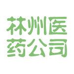 林州医药公司logo