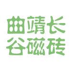 曲靖长谷磁砖logo