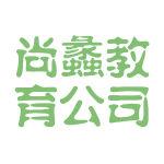 尚蠡教育公司logo