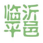 临沂平邑logo