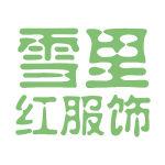雪里红服饰logo