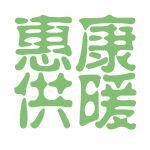 惠康供暖logo