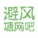 避风塘网吧logo