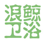 浪鲸卫浴logo