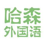 哈森外国语logo