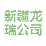 新疆龙瑞公司logo