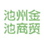 池州金池商贸logo