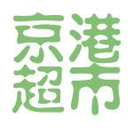 京港超市logo
