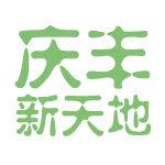庆丰新天地logo