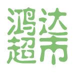 鸿达超市logo