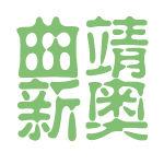 曲靖新奥logo