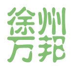 徐州万邦logo