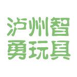 泸州智勇玩具logo