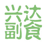 兴达副食logo