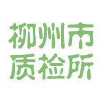 柳州市质检所logo