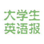 大学生英语报logo