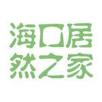 海口居然之家家居建材市场有限公司logo