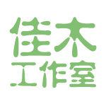 佳木工作室logo