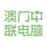 澳门中联电脑logo