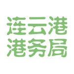 连云港港务局logo
