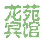 龙苑宾馆logo