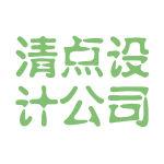 清点设计公司logo
