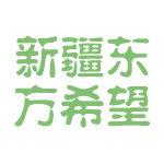 新疆东方希望logo