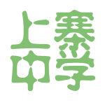 上寨中学logo