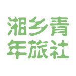 湘乡青年旅社logo