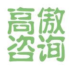 高傲咨询logo