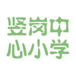 竖岗中心小学logo