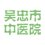 吴忠市中医院logo