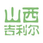 山西吉利尔logo