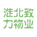 淮北致力物业logo