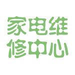 家电维修中心logo