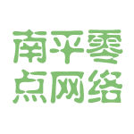 南平零点网络logo