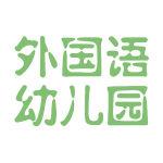 外国语幼儿园logo