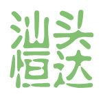 汕头恒达logo